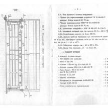 Документация ТПУ 15ВВП80-12