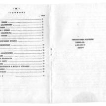 Документация ТПУ 15ВВП80-14