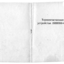 Документация ТПУ 15ВВП80-15