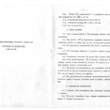 Документация ТПУ 15ВВП80-3