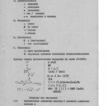 ВТ-МХТИ Описание яыка программирования0003