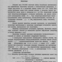 ВТ-МХТИ Описание яыка программирования0006