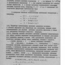 ВТ-МХТИ Описание яыка программирования0007