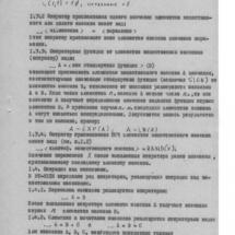ВТ-МХТИ Описание яыка программирования0008