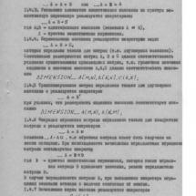 ВТ-МХТИ Описание яыка программирования0009