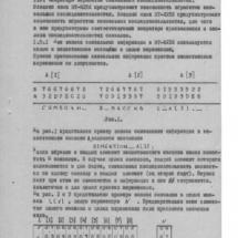 ВТ-МХТИ Описание яыка программирования0010