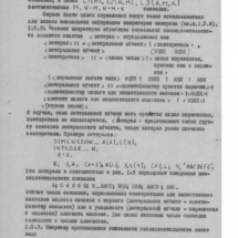ВТ-МХТИ Описание яыка программирования0011
