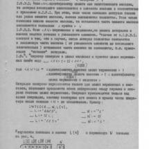 ВТ-МХТИ Описание яыка программирования0012
