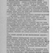 ВТ-МХТИ Описание яыка программирования0013