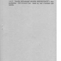 ВТ-МХТИ Описание яыка программирования0014
