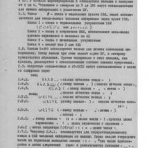 ВТ-МХТИ Описание яыка программирования0015