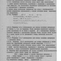 ВТ-МХТИ Описание яыка программирования0016