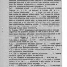 ВТ-МХТИ Описание яыка программирования0017