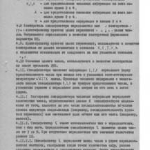 ВТ-МХТИ Описание яыка программирования0018