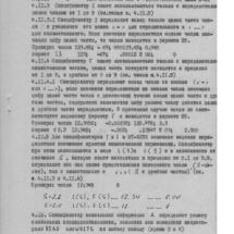 ВТ-МХТИ Описание яыка программирования0019
