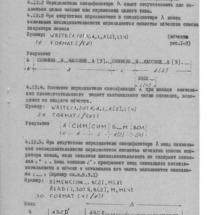 ВТ-МХТИ Описание яыка программирования0020