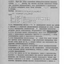 ВТ-МХТИ Описание яыка программирования0021