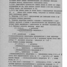 ВТ-МХТИ Описание яыка программирования0022