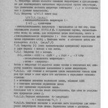 ВТ-МХТИ Описание яыка программирования0023