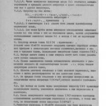 ВТ-МХТИ Описание яыка программирования0024