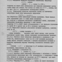 ВТ-МХТИ Описание яыка программирования0025