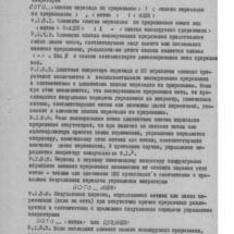 ВТ-МХТИ Описание яыка программирования0026