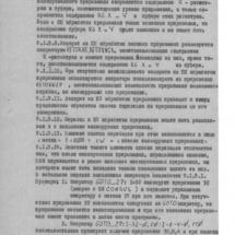 ВТ-МХТИ Описание яыка программирования0027