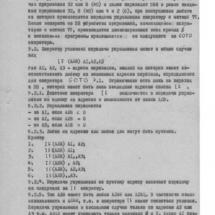 ВТ-МХТИ Описание яыка программирования0028