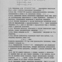 ВТ-МХТИ Описание яыка программирования0029