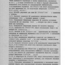 ВТ-МХТИ Описание яыка программирования0030