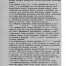 ВТ-МХТИ Описание яыка программирования0031