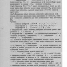 ВТ-МХТИ Описание яыка программирования0032