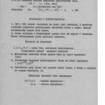 ВТ-МХТИ Описание яыка программирования0033