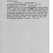 ВТ-МХТИ Описание яыка программирования0034